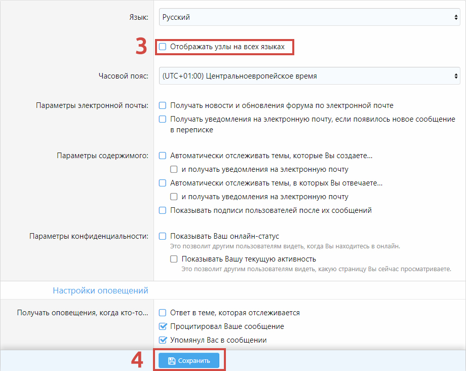 change_lang_settings_ru_2.jpg