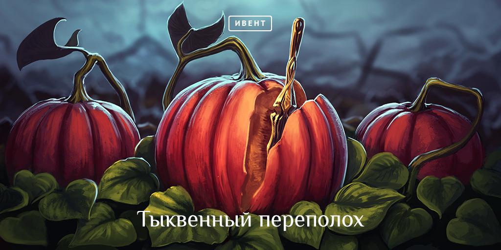 pumpkin-1024-vk.png