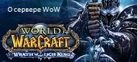 WoW Lich King 3.3.5a